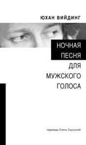 Öölaul meeshäälele / Ночная песня для мужского голоса | Juhan Viiding | Varrak