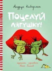 Konna musi / Поцелуй лягушку! | Andrus Kivirähk | Varrak