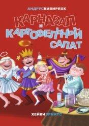 Karneval ja kartulisalat / КАРНАВАЛ И КАРТОФЕЛЬНЫЙ САЛАТ | Andrus Kivirähk | Varrak