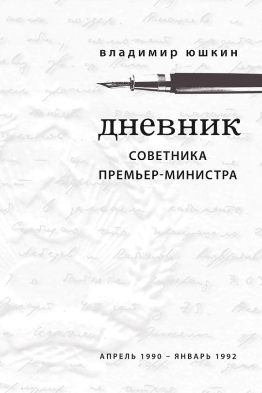 Peaministri nõuniku päevik. Aprill 1990 – jaanuar 1992 / ДНЕВНИК СОВЕТНИКА ПРЕМЬЕР-МИНИСТРА   Vladimir Juškin   Varrak